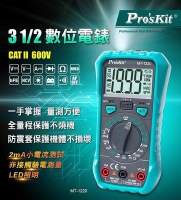 【Pro'sKit 寶工】MT-1220 3-1/2數位電錶 2mA小電流測試 非接觸驗電測量 LED照明