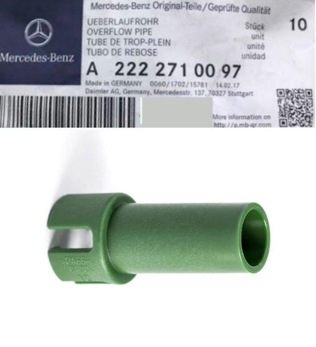 (C+西加小站)德國製 BENZ 賓士 原廠 722.9 7速 plus 變速箱溢流管 236.15 藍色 ATF 適用