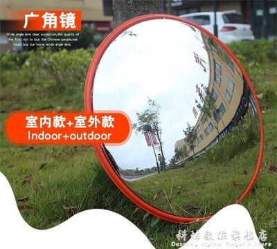 現貨/60cm廣角鏡墻角超市防盜鏡凹凸鏡地下室內室外反光鏡交通反射鏡 igo/海淘吧F56LO 促銷價