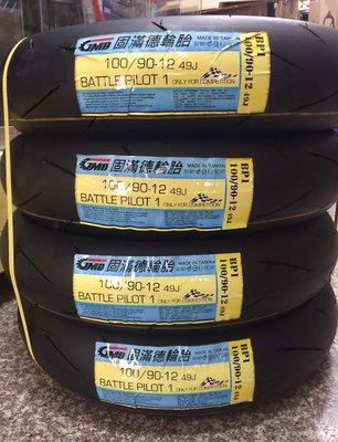 【高雄阿齊】GMD BP1 100/90-12 固滿德輪胎 熱熔胎