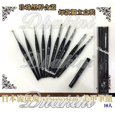 物品名稱:給您最便宜、專業的光療~日本流氓兔熊野系列10入套筆~您要的都在這裡,美甲用品工具