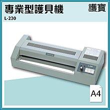 護寶 L-230 專業型護貝機(A4) 膠裝 裝訂 包裝 印刷 打孔 護貝 熱熔膠 封套 膠條