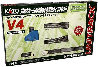 對向式月台用待避線 N規 KATO 20-863 V4 電動線路組 LUCI日本空運代購