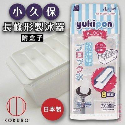 日本品牌【小久保工業所】長型製冰盒