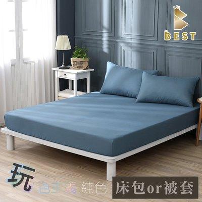【現貨】經典素色床包枕套組or薄被套1件 單人 雙人 加大 特大 尺寸均一價 丈青藍 床包加高35CM BEST寢飾