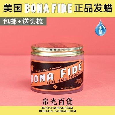 髮泥送梳子BONA FIDE  SUPER SUPERIOR BFP發油發蠟強定型加州橘子
