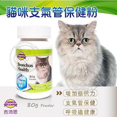【🐱🐶培菓寵物48H出貨🐰🐹】Zippets 吉沛思》貓用支氣管保健粉-80g 特價350元