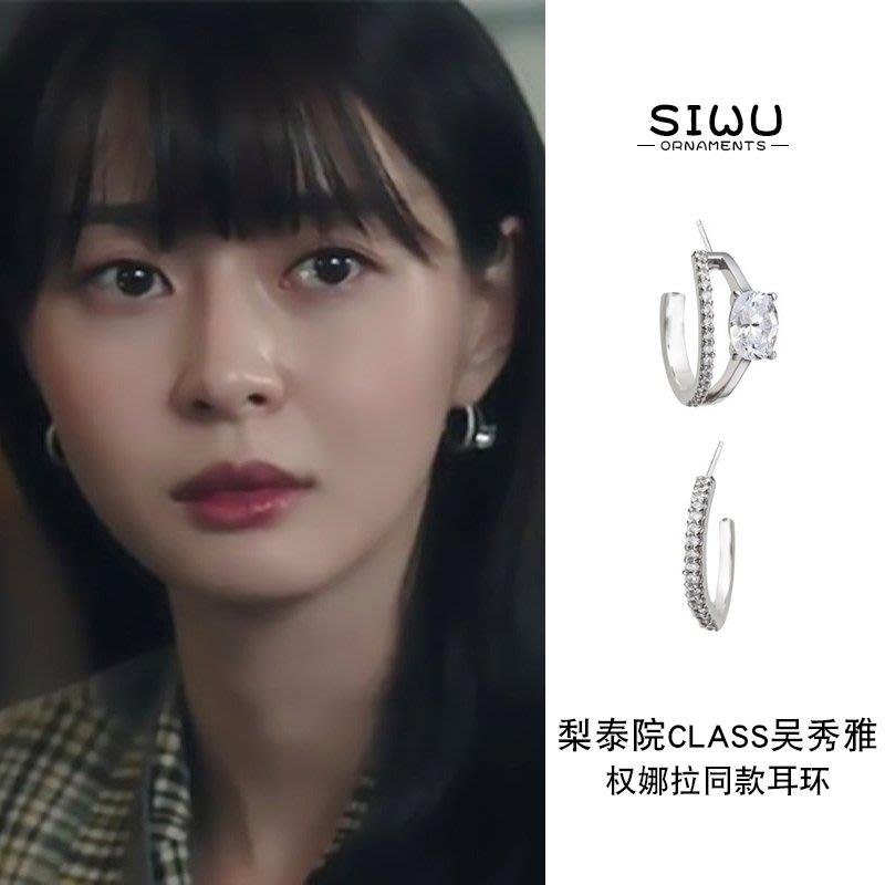 梨泰院class一款兩戴不對稱戒指吳秀雅權娜拉同款耳環925銀針款