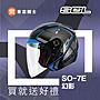 SOL 安全帽|東雲騎士|SO7E SO- 7E 幻影 黑...