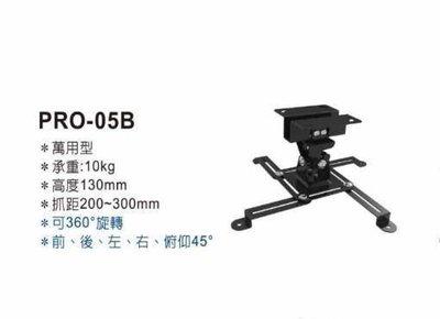【林口豪韻專業音響】PRO 05B 投影機吊架 萬用型 市售投影機皆可使用