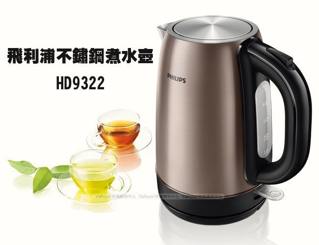 1.7L大容量瘋搶飛利浦不鏽鋼煮水壺 HD9322