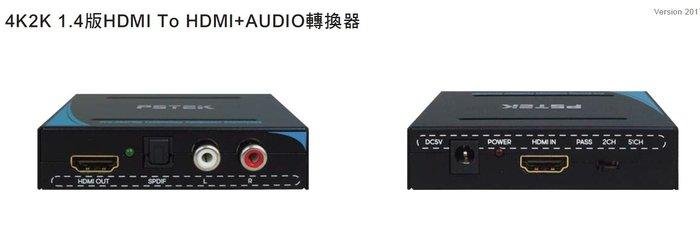 【昌明視聽】HDMI訊號擷取聲音訊號 類比RC 數位光纖 4K2K  專為器材只有HDMI輸出 無光纖AV聲音輸出設計