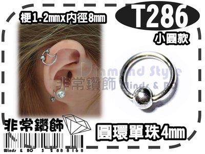 ~非常好鑽~ T286-(擴洞1.2x內徑8)圓環單珠4mm-鈦鋼-眉鼻/耳骨/微擴耳環