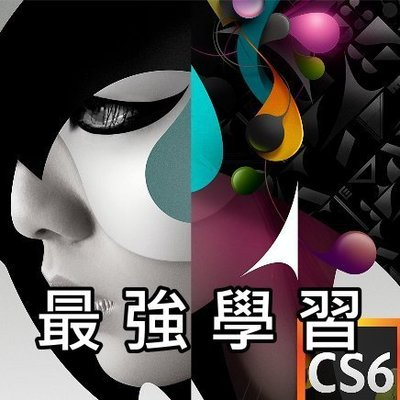 Adobe CS6四合一影音教學,Photoshop、illustrator、indesign、dreamweaver等