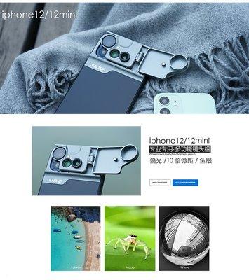 【現貨】ANCASE iPhone12 mini 5.4吋 10倍微距 魚眼 外置鏡頭手機殼保護套