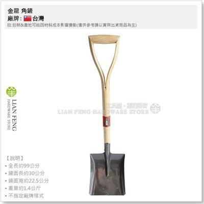 【工具屋】金龍 角鏟 木柄 方鏟 鏟子 挖土 施工 木材柄 園藝工具 手工具 建築水泥用鏟 方鍬 土水 鏟土 園藝鏟