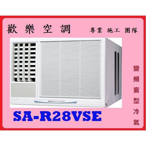 ❆歡樂空調❆SANLUX三洋冷氣/SA-R28VSE/三洋窗型冷氣/變頻窗型冷氣