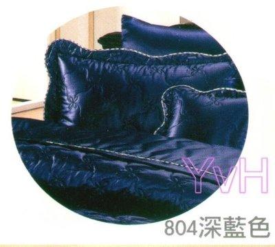 ==YvH==PillowCase Caesar Silk  深藍 台灣長纖絲緞車花鋪棉枕頭套1個 波浪裁邊壓(現貨)