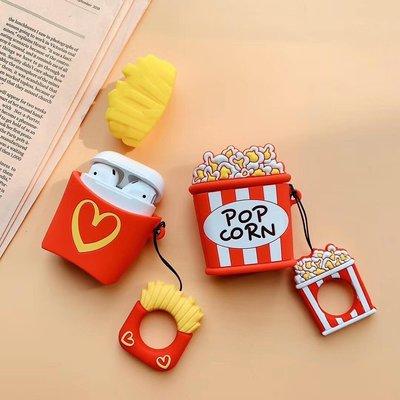 『四號出口』 現貨 【 AirPods 立體 造型 矽膠 保護套 】 創意 薯條 爆米花 保護殼 附指環扣 蘋果 藍牙