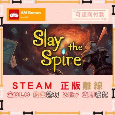 Am賣賣~【離線版】Steam Slay the Spire 殺戮尖塔 正版 全DLC終生遊玩