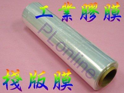 【保隆PLonline】寬50cm*長500M工業保鮮膜/棧板膜/PE膜/伸縮膜/工業膠膜/打包膜/包裝捆膜/大捲的
