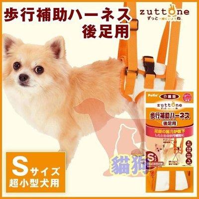 **貓狗大王**日本 PETIO 步行補助帶、後足輔助帶S // 協助散步、復健