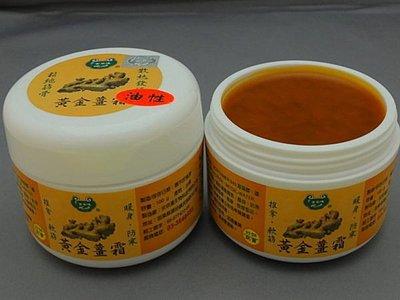 黃金薑霜 油性100公克大罐裝