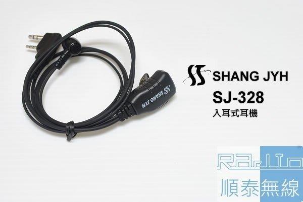 『光華順泰無線』SJ-328 入耳 耳道 耳機 麥克風 無線電 對講機 耳麥 HORA ADi MTS TCO 寶鋒