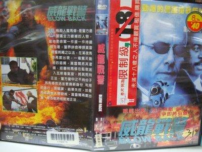 【正版二手DVD】【火爆動作~威龍戰警 BLOW BACK*片況優】