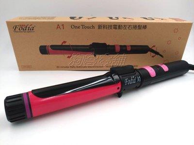 富麗雅Fodia A1自動電棒 左右旋轉電棒捲 32mm 電動電棒自動捲髮器