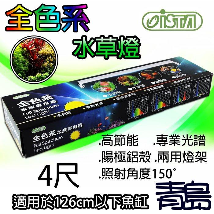 B。。。青島水族。。。IL-414-P台灣ISTA伊士達-LED全色系 跨燈 低功耗 高節能==水草燈/120cm/4尺