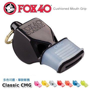 【EMS軍】加拿大FOX 40 CMG...