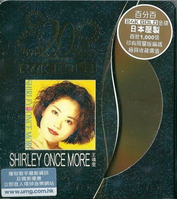 [ 首批限量編碼 0939號 ]王菲 :Shirley Once More(20週年24KGold,首批1,000張,全新未拆封)