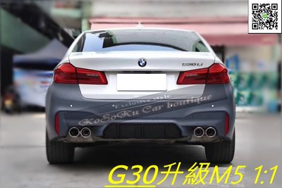 BMW G30升級M5 1:1  前保桿 含配件 側裙 後保桿 保桿 G30 M5