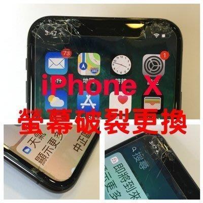 【Akai iPhone維修】iPhoneX液晶破裂 iPhoneX螢幕破裂 iPhone X面板破裂 液晶玻璃更換