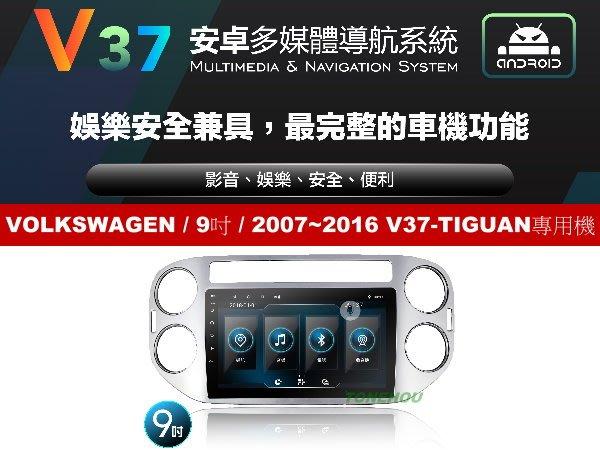 通豪汽車音響 JHY V37系列 VOLKSWAGEN / 9吋 / 2007~2016 TIGUAN專用機
