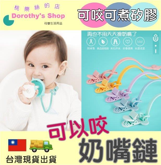 【可以咬的奶嘴鏈】 P0750 矽膠奶嘴鏈 食品級矽膠奶嘴鏈  玩具防掉鏈 奶嘴鏈