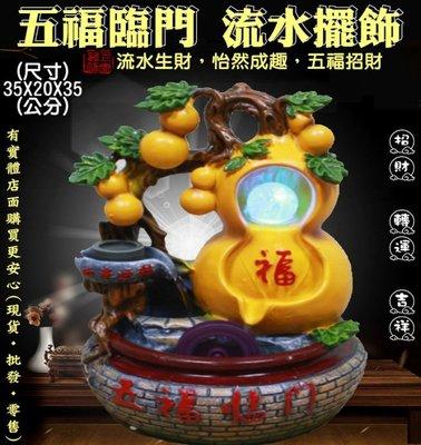 85023-244-柚柚的店【五福臨門...