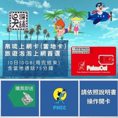【吳哥舖】帛琉上網卡(當地卡)  10日10GB 含75分鐘當地通話,旅遊泡泡上網首選 799元