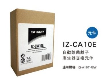 SHARP 夏普自動除菌離子產生器交換元件 IZ-CA10E 適用機種型號:IG-A10T-R/W 公司貨附發票