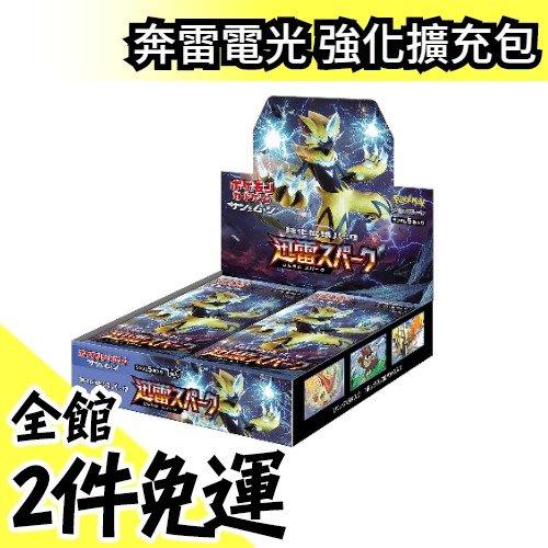日版 Pokemon SM7a 奔雷電光 強化擴充包 寶可夢卡牌 PTCG 神奇寶貝 補充包 桌遊 莉莉艾【水貨碼頭】