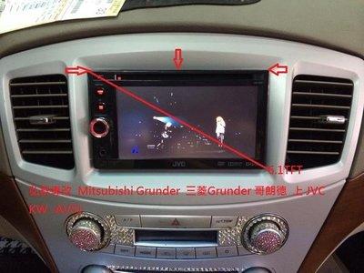 弘群Mitsubishi Grunder  三菱Grunder 哥朗德  上 JVC  KW-V21BT觸控主機