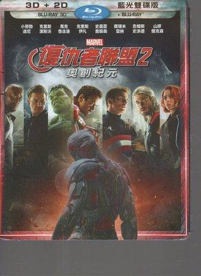 *老闆跑路*復仇者聯盟2 奧創紀元 BD二手片3D+2D版兩片裝,實品如圖,下標即賣,請看關於我