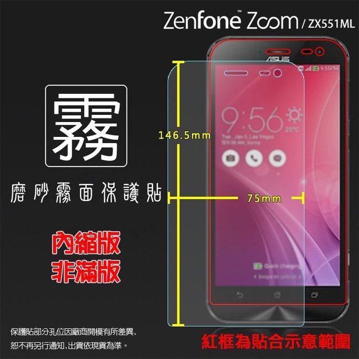 霧面螢幕保護貼 ASUS ZenFone Zoom ZX551ML Z00XS (黑機專用) 霧貼 霧面貼 保護膜 軟性