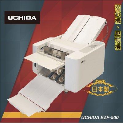 辦公事務用品 UCHIDA EZF-500 電動摺紙機 (摺紙機/對折)
