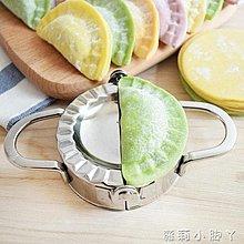 304不銹鋼包餃子神器水餃模具切餃子皮模具月牙形廚房小工具
