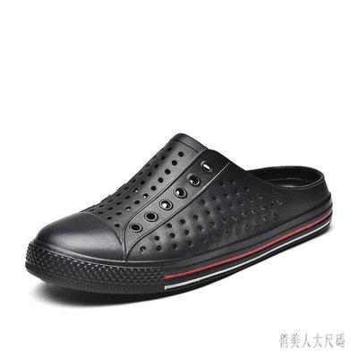 夏季男士包腳趾拖鞋防水沙灘鞋情侶韓版半拖透氣洞洞鞋 JH2477【全場免運】