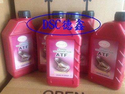 DSC德鑫-(免運)中華三菱 GRUNDER 汽車原廠指定變速箱油 順益ATF SP3 自動 自排變速箱油 自排油