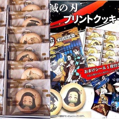 【寶貝妞】日本原裝進口 鬼滅之刃 動漫造型餅乾禰豆子炭治郎 動漫 禮盒特價499