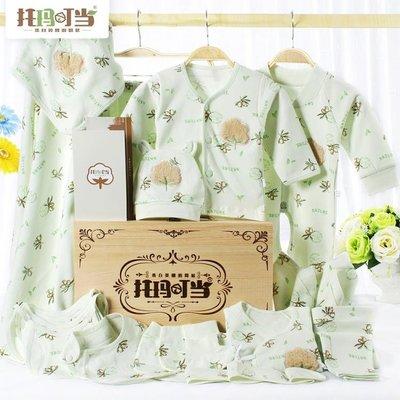 嬰兒衣服套裝新生兒純棉禮盒0-3個月秋冬季初生男女寶寶用品禮物 NMS